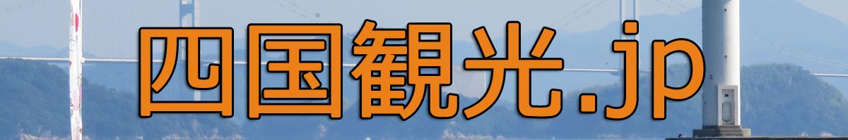 四国観光.jp