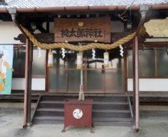 香川県桃太郎神社