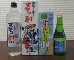 徳島すだち酒