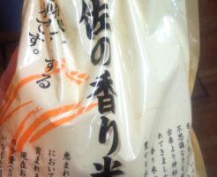 高知県香り米