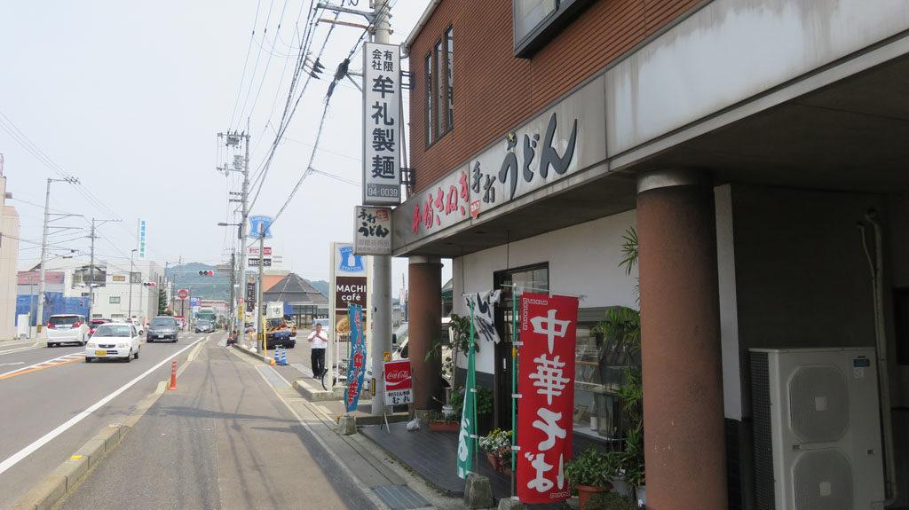 香川県牟礼製麺