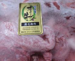 香川県オリーブ牛